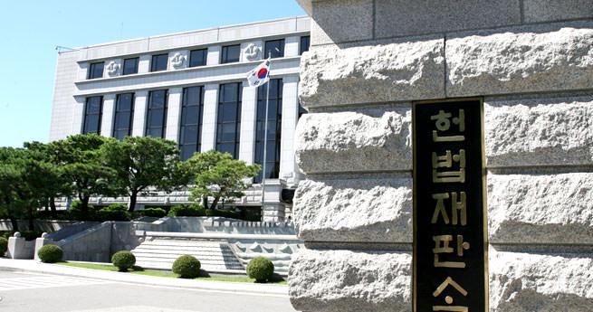 사진 출처: 헌법재판소 홈페이지