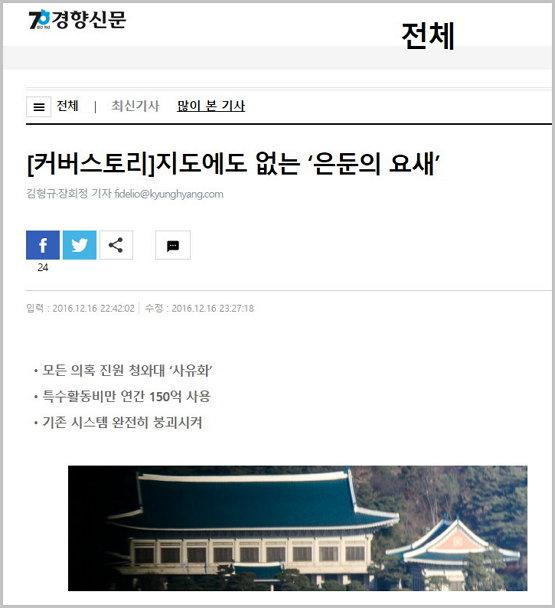 큐레이션 경향신문