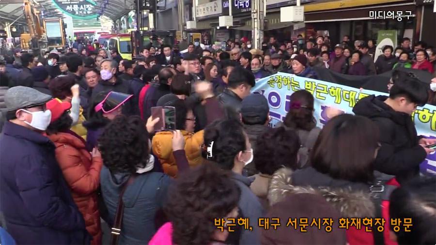 박근혜 대통령 대구 서문시장 방문과 상인 대표의 울분 #1