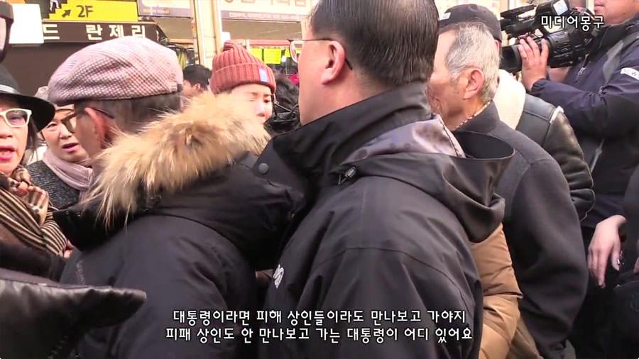 박근혜 대통령 대구 서문시장 방문과 상인 대표의 울분 #8