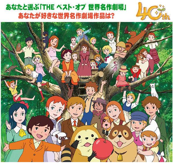 """2015년에 40주년을 맞이한 """"세계명작극장"""", (© 닛폰 애니메이션) 당신이 선택하는 베스트 오브 세계명작극장, 당신이 좋아하는 작품은?"""