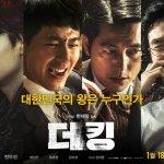 더 킹 (한재림, 2016)