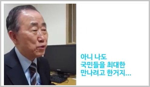 반기문의 페이스북 중에서 https://www.facebook.com/bkmkorea2017/videos/1061141577346456/