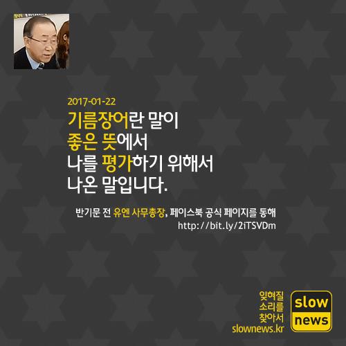 잊소리 기름장어 반기문