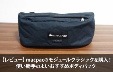 【レビュー】macpacのモジュールクラシックを購入!使い勝手のよいボディバックを探している方におすすめのアイテム