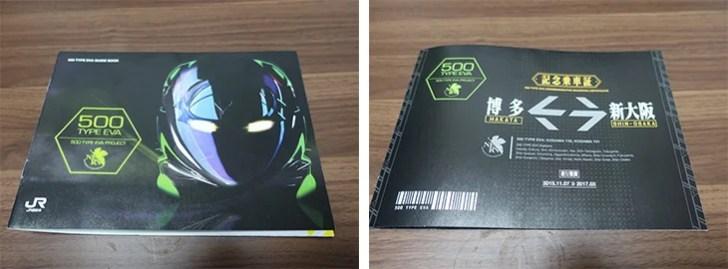 乗車記念にもらったガイドブックの表紙と記念乗車証の写真