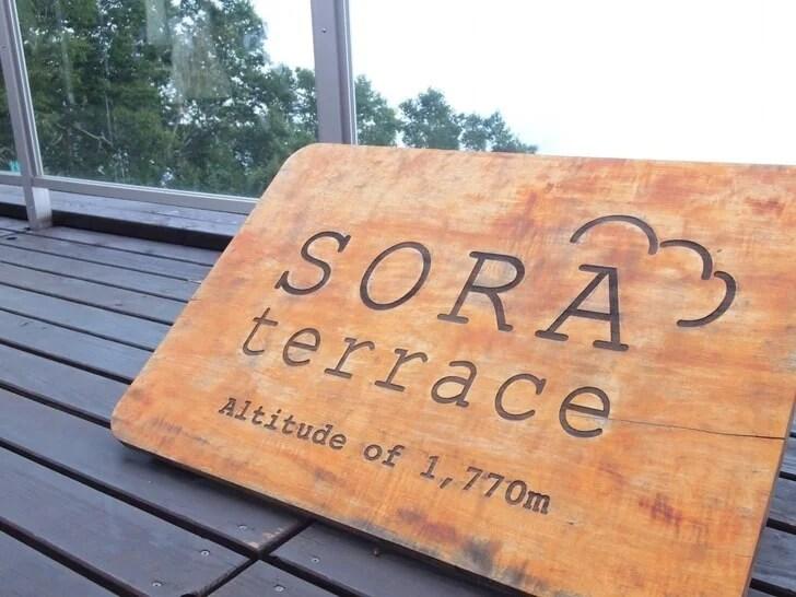 ソラテラスの看板