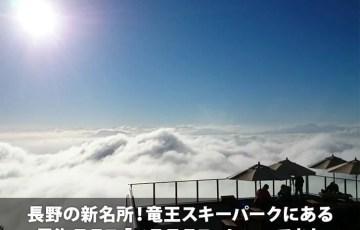 長野の新名所!竜王スキーパークにある 雲海テラス「ソラテラス」にいってきた