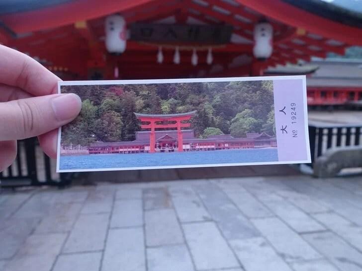 厳島神社のチケットの写真