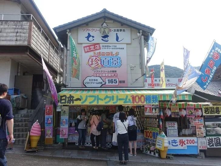錦帯橋を渡った先にあるソフトクリーム屋の写真