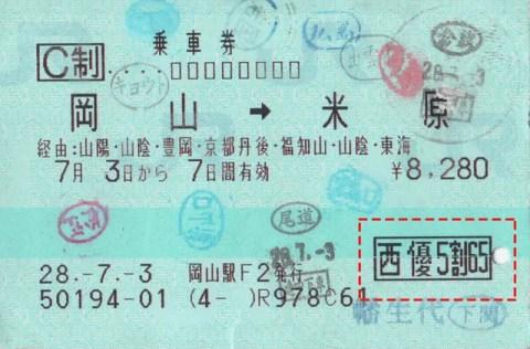 jr西日本の株主優待券を利用して購入した乗車券