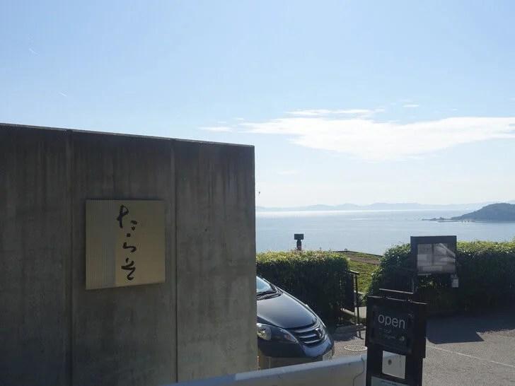和カフェたらその看板を撮影した写真