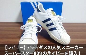 【レビュー】アディダスの人気スニーカー・スーパースター80'sのネイビーを購入!