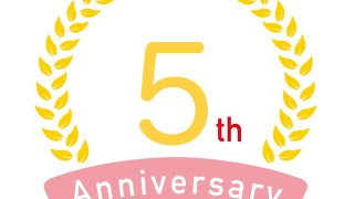 会社5周年記念。