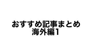読んで欲しい記事まとめ(海外編1)