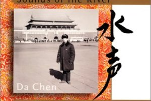 Sounds of the River: A Memoir by Da Chen + Author Interview [in aMagazine: Inside Asian America]
