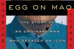 Egg on Mao: The Story of an Ordinary Man Who Defaced an Icon and Unmasked a Dictatorship by Denise Chong