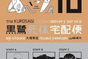 The Kurosagi Corpse Delivery Service (vol. 10) by Eiji Otsuka, art by Housui Yamazaki, translated by Toshifumi Yoshida, edited by Carl Gustav Horn