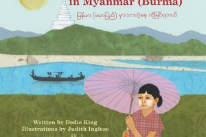 I See the Sun in Myanmar (Burma) by Dedie King, illustrated by Judith Inglese, translation by PawSHtoo B. Jindakajornsri for the University of Massachusetts Translation Center