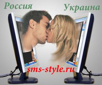 Любовь на расстоянии Россия-Украина