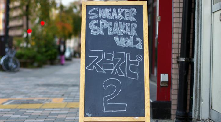 Photo01 - SNEAKER SPEAKER VOL.2 Event Recap