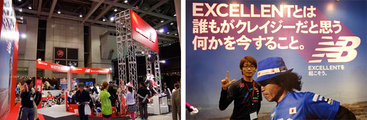 Photo05 - Tokyo Marathon Expo Recap