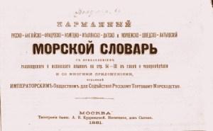 Sjømannsparlør 1881 - tittelblad