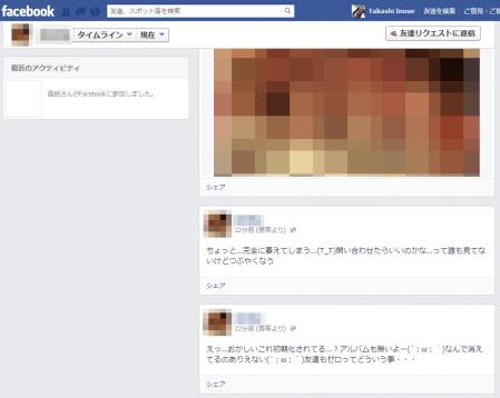 Facebookで友達申請が来た女の子が「えっ…おかしいこれ初期化されてる…?」って言ってたら