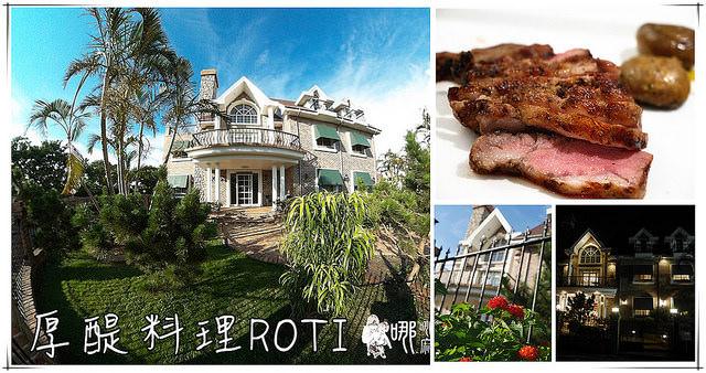 【新竹 美食】厚醍料理ROTI~新竹童話城堡裡的夢幻食材伊比利豬。入口即化媲美和牛/新竹約會餐廳