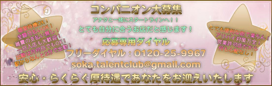 soka_talent