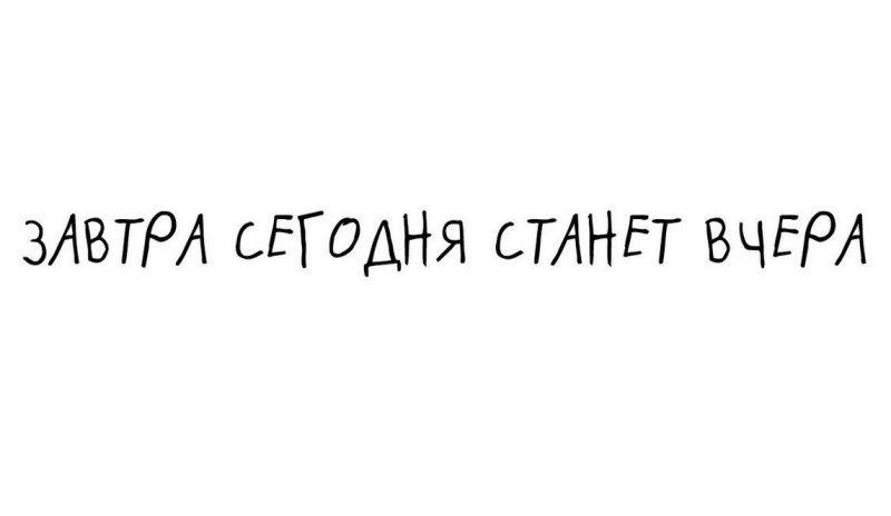 Завтра сегодня станет вчера.