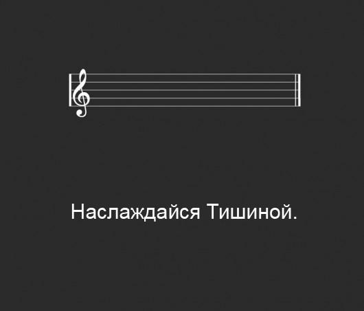 Наслаждайся тишиной