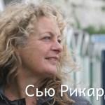 Интервью: Ленивый путь Сью Рикардс