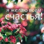 Я желаю всем счастья