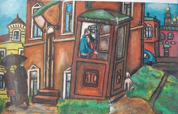 пара в телефонной будке картина