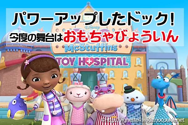 Doc_mcstuffins_toy_hospital