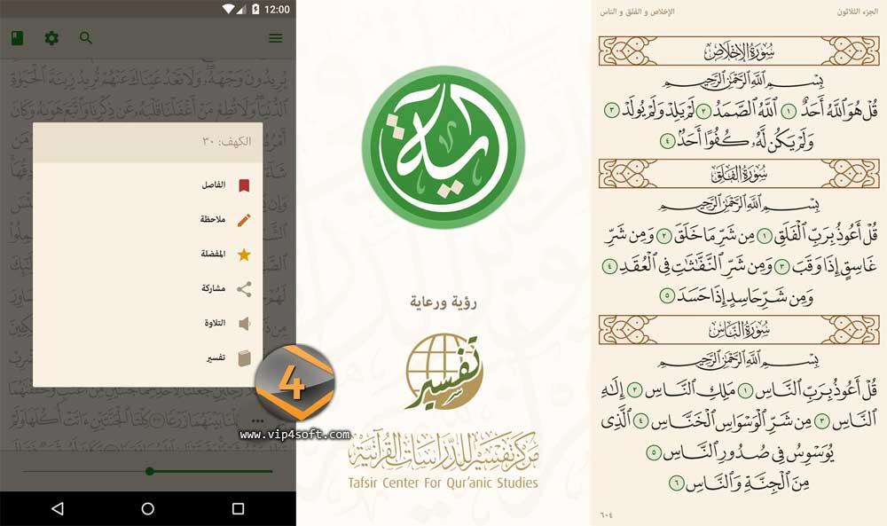 Ayah – تطبيق آية القرآن الكريم لأجهزة أندرويد
