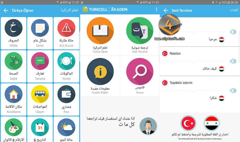 Merhaba Umut تطبيق مرحبا أوموت لمساعدة اللاجئين السوريين في تركيا للأندرويد