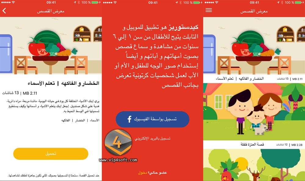 تطبيق كيدستوريز لقراءة القصص والحكايات للأطفال بصوت الأهل على أندرويد