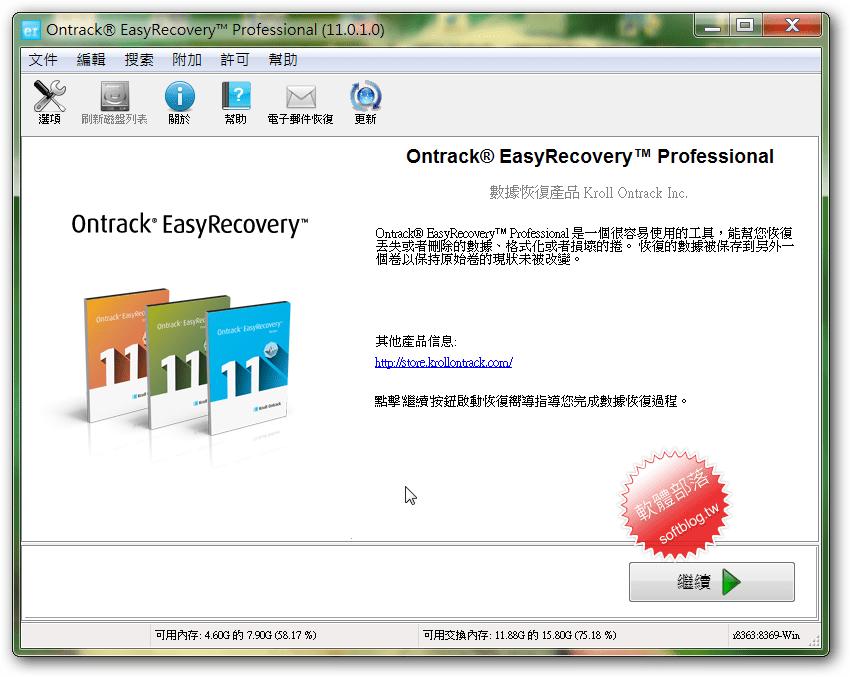 資料恢復-EasyRecovery 11.0.2.0 多國語言免安裝