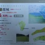 <!--:ja-->分譲型(産業用)太陽光発電の説明会(3)<!--:-->