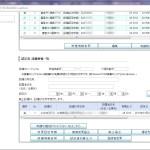 広島県東南部の物件で設備認定が完了