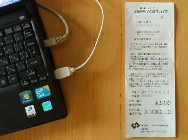 スマートメーター取り替え完了のお知らせ(東京電力)