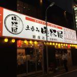 「晩杯屋」渋谷、新橋、銀座、門仲…怒涛の出店ラッシュでセンベロ立ち飲みの代表格に!