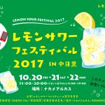 「レモンサワーフェスティバル2017 IN 中目黒」レサワの祭典、2017/10/20~22に開催