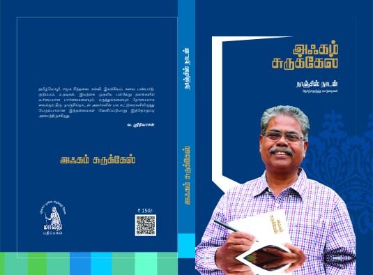 Aggam_Surkkel_Nanjil_Nadan_Books_Essays_Tamil_Letters_Cover_2015