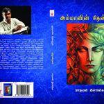 அம்மாவின் தேன்குழல் - புத்தக முன்னுரை