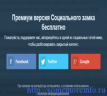 """Обновленный """"Социальный замок"""""""