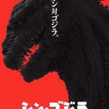 Coming Soon: Godzilla Resurgence (2016)
