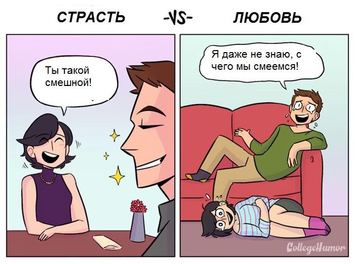 lust-vs-love-comics-shea-strauss-karina-farek-4-57cfafdeec1d3__700